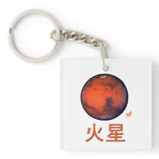 Mars Kanjii Keychain