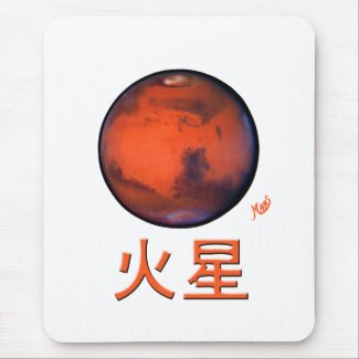 Mars Kanjii Mousepad