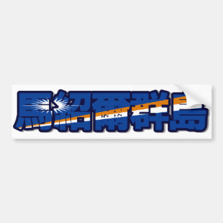 Marshall Islands - In Chinese Bumper Sticker