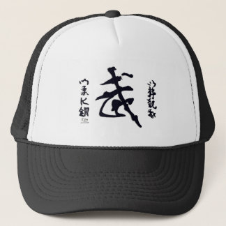 Martial Art Philosophy Calligraphy Trucker Hat