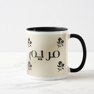 Maryam in Arabic Black & Beige Mug