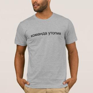 Más Bakunin - ruso Playera