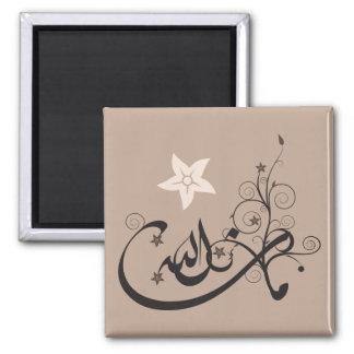 MashaAllah - alabanza islámica - caligrafía árabe Imán De Frigorífico