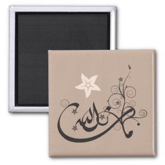 MashaAllah - alabanza islámica - caligrafía árabe Imán Cuadrado