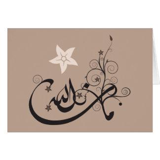 MashaAllah - alabanza islámica - caligrafía árabe Tarjeton
