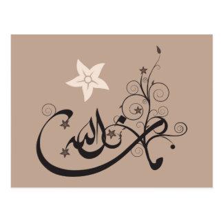 MashaAllah - alabanza islámica - caligrafía árabe Tarjetas Postales