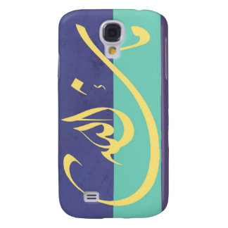 MashaAllah - bendición islámica - caligrafía árabe Funda Para Galaxy S4