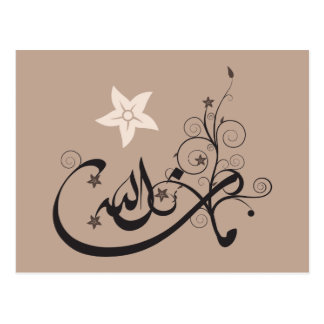 MashaAllah - Islamic praise - Arabic calligraphy Postcard