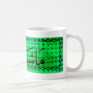 mashallah coffee mug