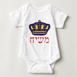 Mashiach Baby Bodysuit