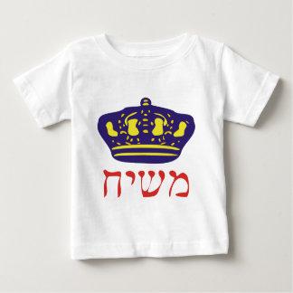 Mashiach Baby T-Shirt