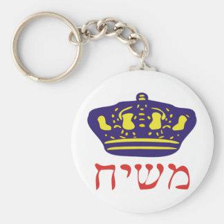 Mashiach Basic Round Button Keychain