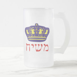 Mashiach Frosted Glass Beer Mug