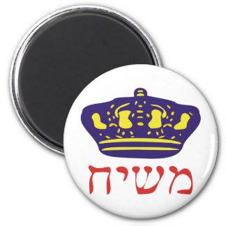 Mashiach 2 Inch Round Magnet