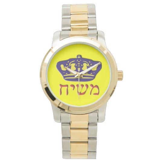 Mashiach Watch