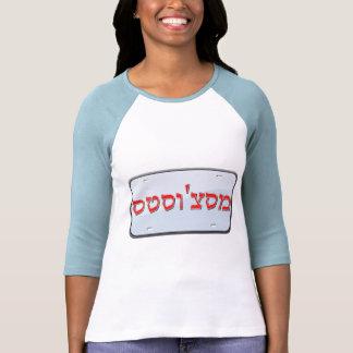 Massachusetts License Plate in Hebrew T Shirt