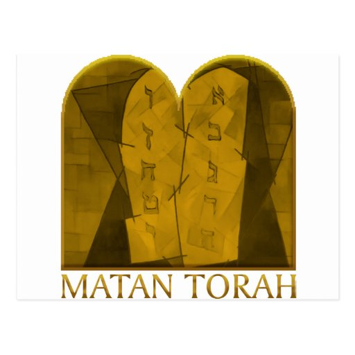 Matan Torah Postcard