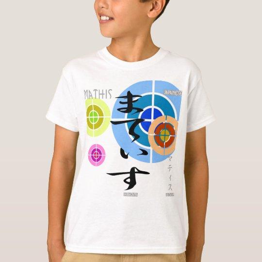 Mathis customizable circle item design T-Shirt