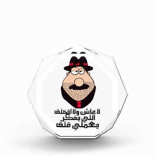 Matón árabe