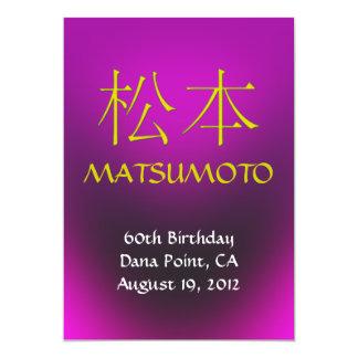 Matsumoto Monogram Invite