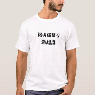 Matsuyama cat celebration 2013 T-Shirt