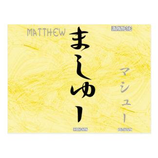 Matthew Postales