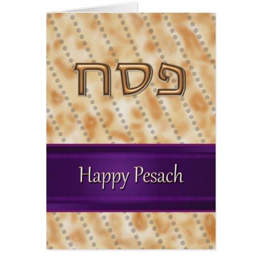 Matzah hebreo judío del Passover de Pesach de la d Tarjetas