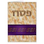 Matzah judío del Passover de Pesach del ~ hebreo d Felicitaciones
