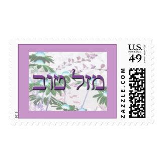 mauve mazel tov postage