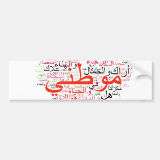 Mawtini - My Homeland Bumper Sticker