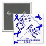 May 12th CFS/ME Awareness Badge Button