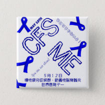 May 12th CFS/ME Awareness Badge Pinback Button