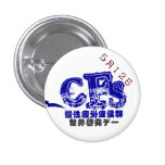 May 12th CFS worldwide enlightenment day batch 3.2 Pinback Button