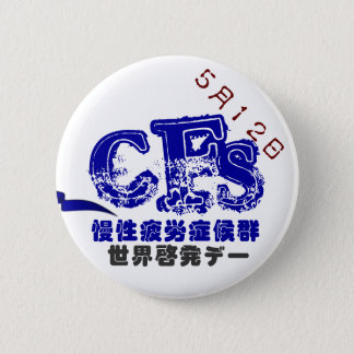 May 12th CFS worldwide enlightenment day batch Button