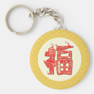 May the lucky stars be with you. 福(fu) keychain