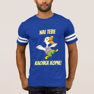 May You be Kicked by Duck! Ukrainian FBall Shirt
