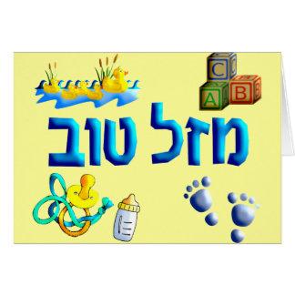 Mazal Tov Baby Card
