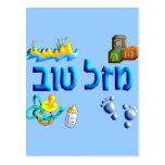 Mazal Tov Baby Post Card