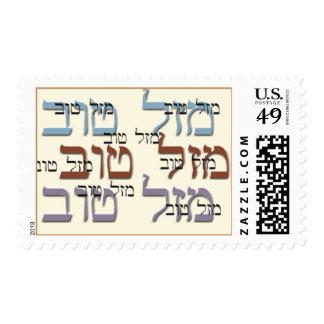 Mazal Tov Bar or Bat Mitzvah Stamps