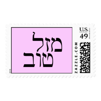 Mazal Tov Customize your background color Postage