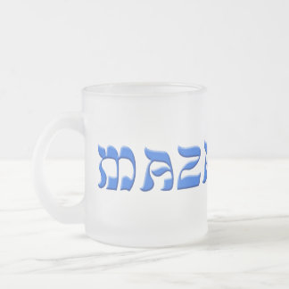 Mazal Tov Frosted Glass Coffee Mug