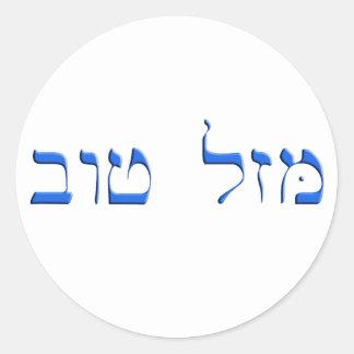 Mazal Tov in Hebrew Classic Round Sticker