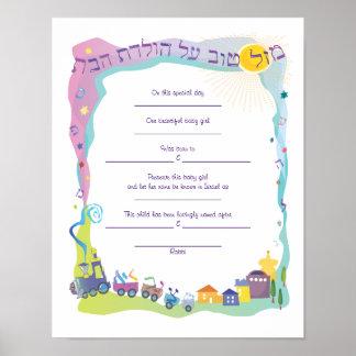 Mazal Tov Jewish Baby Naming Birth Certificate Poster