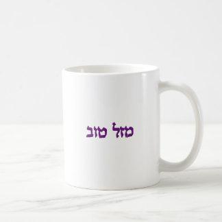 MAZAL TOV CLASSIC WHITE COFFEE MUG