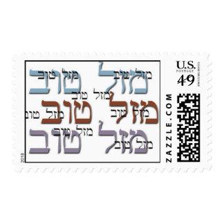 mazal tov multicolor stamp
