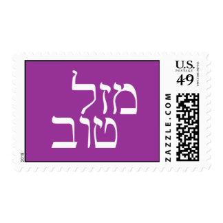 Mazal Tov White Customize background color Postage Stamps