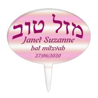 Mazel Tov Bat Mitzvah Customizable Pink and White Cake Topper