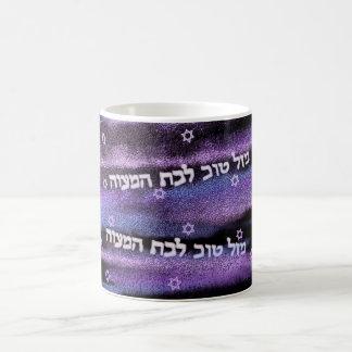 Mazel Tov Bat Mitzvah Mug
