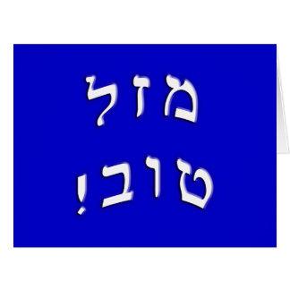 Mazel Tov! Card