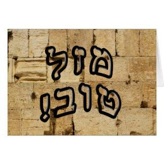 Mazel Tov - HaKotel (The Western Wall) Card